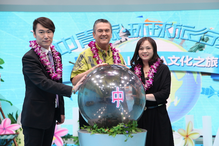 """George Szigeti, president and chief executive officer of the Hawaii Tourism Authority, Han Jie, vice general manager of CYTS' Vacation and Tourism Branch, and Sammi Chen, general manager of GHS attending the """"Hawaii ALOHA Cultural Journey"""""""