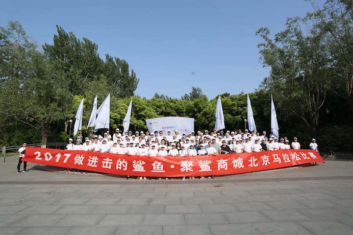 GHS Beijing Marathon kicked off at Olympic Forest Park