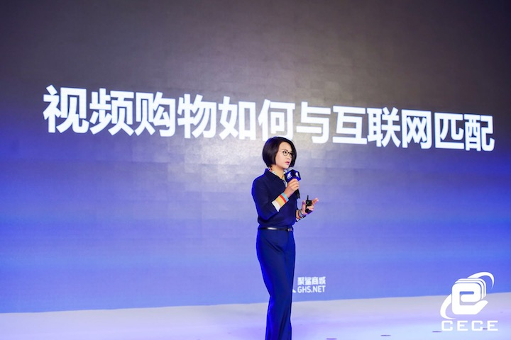 """GHS E-commerce CEO Amy Yu gave a speech titled """"How Does Video Shopping Match the Internet"""""""